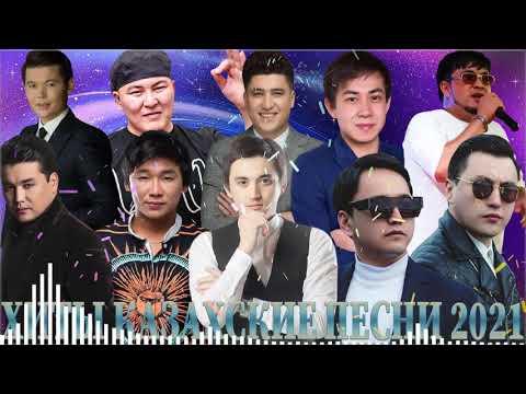 🌟 НОВАЯ КОЛЛЕКЦИЯ 2021🌞 скачать музыку казакша бесплатно 2021 💛 Казахские Песни Казакские 2021 🌟