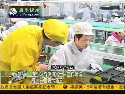 Video phỏng vấn các công nhân của Foxconn - sản xuất iPhone
