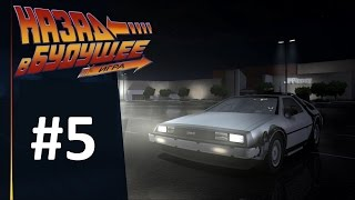 Назад в будущее: Игра [PC] #5 Вне Времени