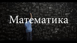 Консультация перед экзаменом по математике