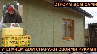видео Способы утепления стен в деревянном доме