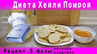 Овсяные оладушки (овсяноблин): рецепт третьей фазы диеты Хейли Помрой