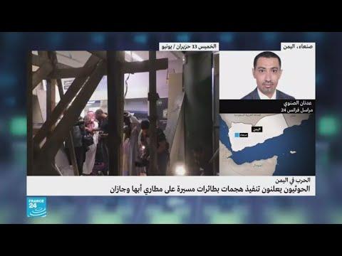 الحوثيون يستهدفون مطاري جازان وأبها في السعودية بطائرات مسيرة  - نشر قبل 36 دقيقة