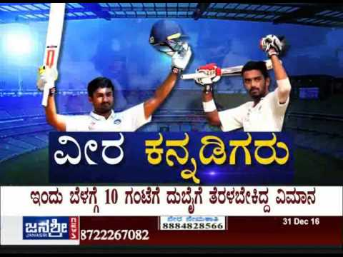 Janasri News | Veera Kannadigaru - Star cricketers from Karnataka