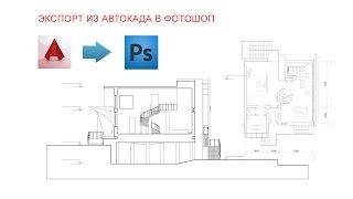 Уроки SketchUp - Экспорт чертежей из AutoCAD в Photoshop