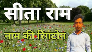 Sitaram Ringtone | सीताराम नाम का रिंगटोन कैसे बनाये | Name Ringtone 2021| WhatsApp Status | S Leter