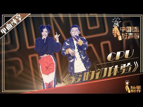 【单曲纯享】CPU《爱的初体验》 丨2019中国好声音EP10 20190920 Sing!China 官方HD