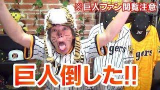 2019年5月14日阪神タイガースVS読売ジャイアンツ【ハイライト】阪神青柳...