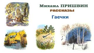 М.Пришвин AndquotГаечкиandquot - Рассказы Пришвина - Слушать