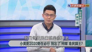 【新聞大解讀】