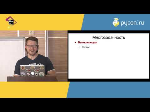 CPU bound задачи в веб-сервисах на Python | Дмитрий Ходаков