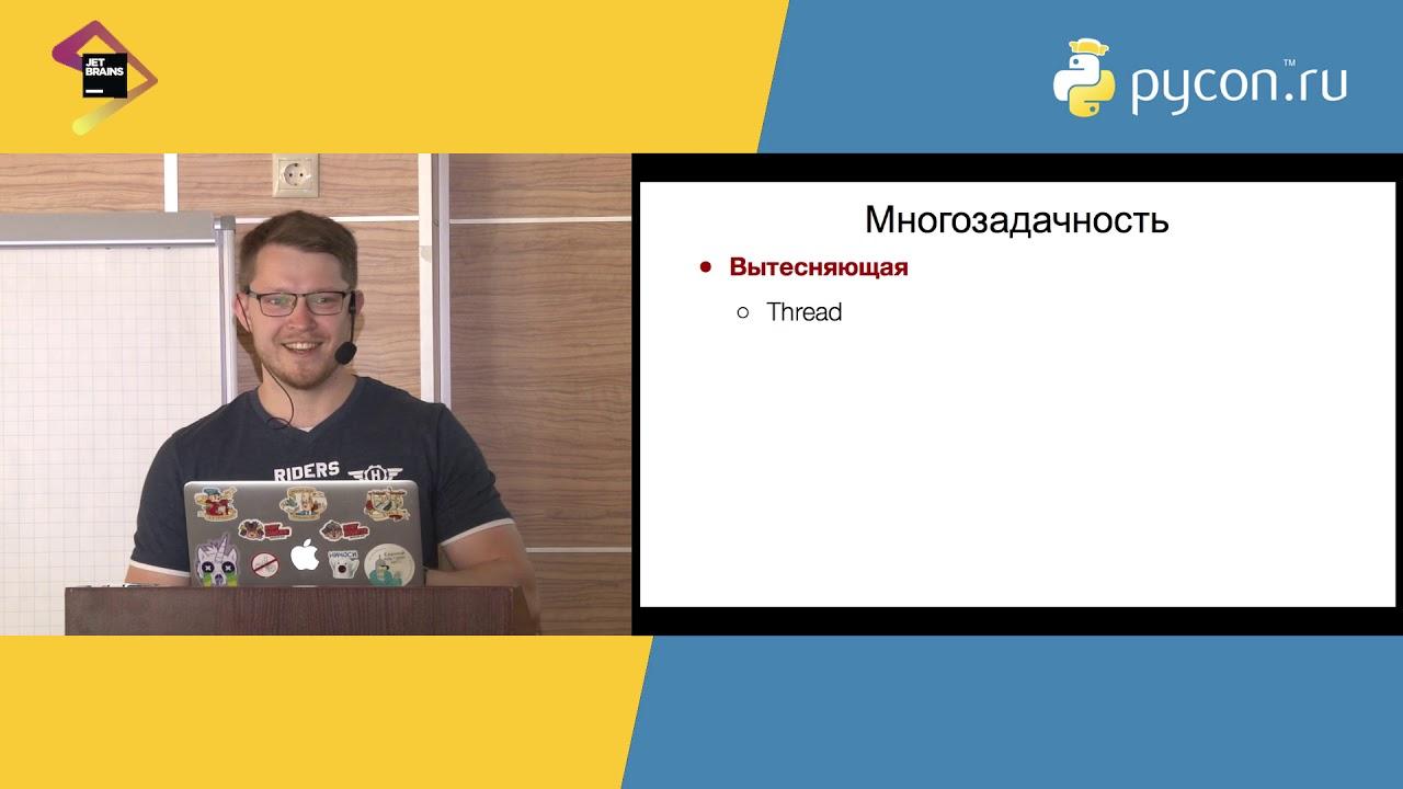 Image from Дмитрий Ходаков, Avito «CPU bound задачи в веб-сервисах на Python»