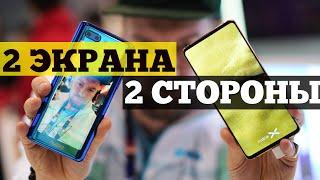 Двухэкранный и Безрамочный смартфон, ЗАЧЕМ?