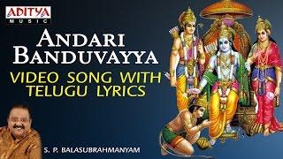 Andari Banduvayya -  Popular Song by S.P.Balasubramanyam | Video Song with Telugu Lyrics