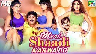 Meri Shaadi Karwa Do (Ananthana Chellata) New Released Hindi Dubbed Movie 2020 | Mamatha, Susheel