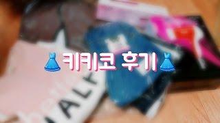 키키코 후기 수련회 짐싸기 편/훈녀생정/키작녀 쇼핑몰/…