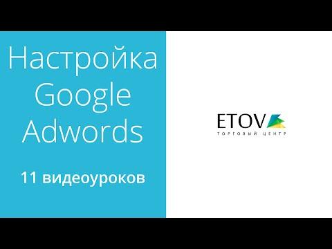 Google adwords видеоуроки