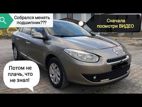 Рено Флюенс /Renault Fluence Ступичный подшипник! ВАЖНО