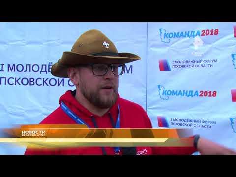 Открытие Первого молодежного форума Псковской области