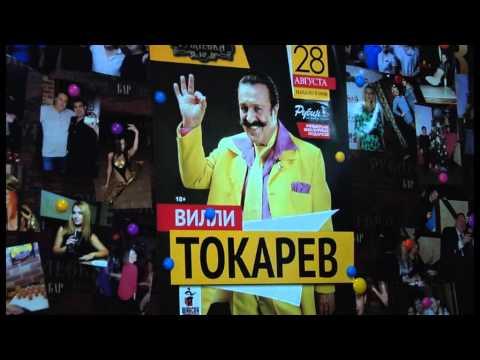 Вилли Токарев в Ставрополе
