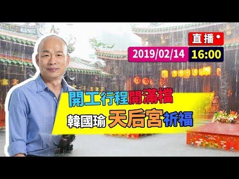 【現場直擊】韓國瑜 天后宮祈福#中視新聞LIVE直播