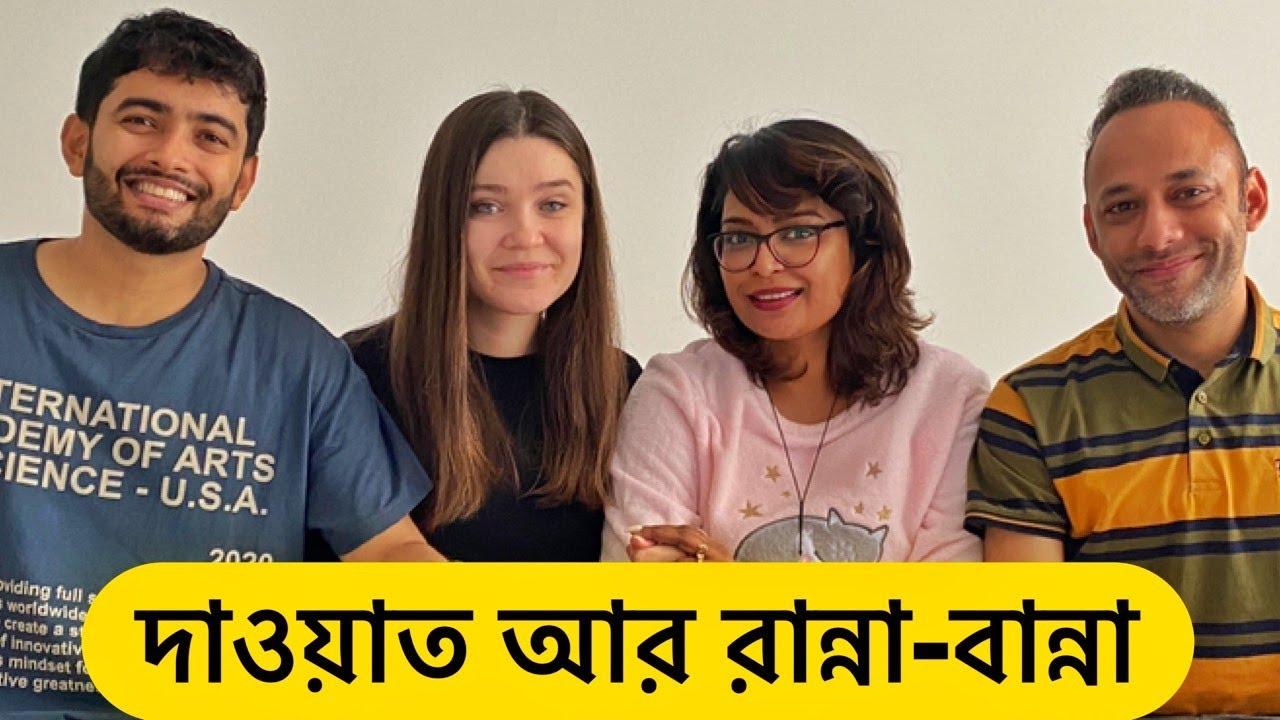 বন্ধুর বাড়ীর দাওয়াত আর রান্না-বান্না! | Visiting Friends | Shehwar & Maria | UK Bangla Vlog