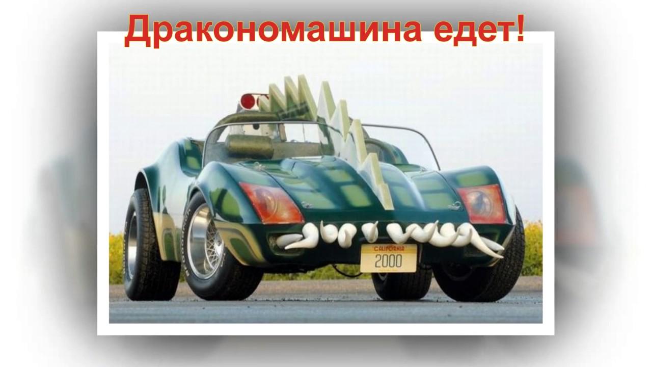 Поздравление с автолюбителями