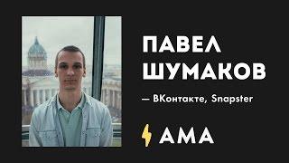Павел Шумаков в интервью формата Ask-me-anything