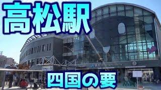 【JR四国】高松駅を現地調査