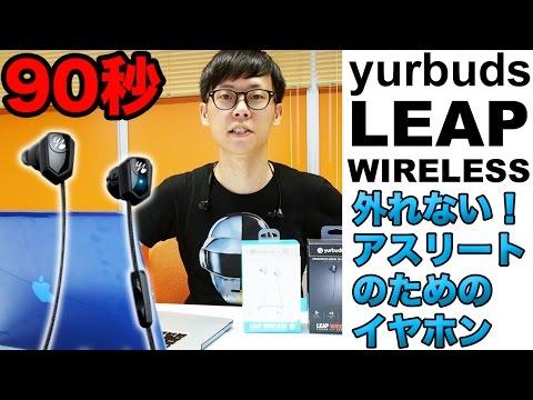 【90秒】yurbuds LEAP WIRELESS【独自構造のスポーツ用ワイヤレスイヤホン】