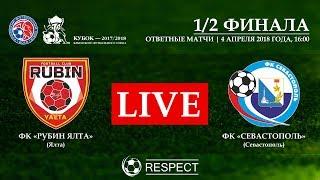 Рубин Ялта — Севастополь. 1/2 Кубка КФС. Ответный матч