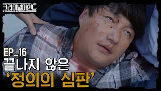 tvN CriminalMinds  170914 EP16