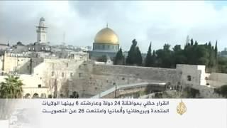 اليونسكو تصوت لصالح قرار ينسف مزاعم يهودية القدس