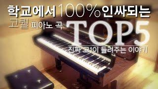 학교에서100% 인싸되는 피아노곡TOP5 (고퀼주의) - 현재 고등학교 다니는 학생의 생생한 경험에의해 나온 탑시리즈