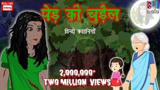 पेड़ की चुड़ैल - Horror Kahaniya | Hindi Scary Stories  | Horror Story | चुड़ैल का खौफ | Horror Movie