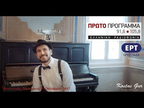 Interview in Greek National Radio about making Purple Heirloom