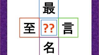 [漢字パズル・??に入る漢字一字は何でしょう?!]脳活クイズ vol 206kanji puzzle