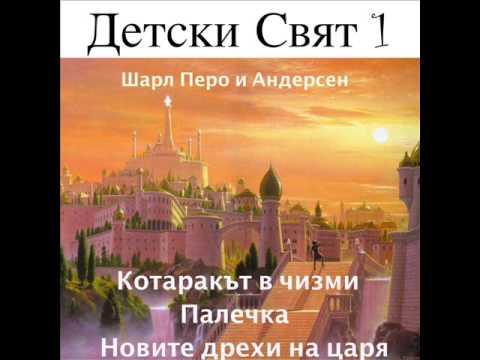 Dimitar Valtchev:  Kotarakut v Chizmi; Charles Perrault - Lyricist