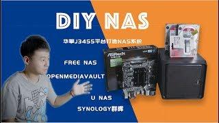 DIY一套家用NAS,抛弃不靠谱的云端硬盘,千元左右媲美群晖4600+大洋的918+,黑群晖/freenas/u-nas/openmediavault