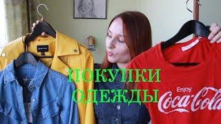 ПОКУПКИ ОДЕЖДЫ👗👚 Что носить молодой маме *MsKateKitten