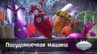 Мультфильм детям -  Овощная ВЕЧЕРИНКА – Посудомоечная машина - серия 74