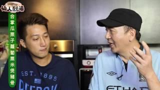 仙人靚湯 - 合掌瓜栗子蘿蔔粟米煲豬骨 - 20160824 栗子 動画 27