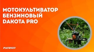 Мотокультиватор PATRIOT Dakota PRO с роторной косилкой