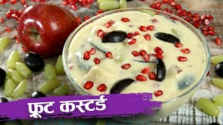 How To Make Fruit Custard   फ्रूट कस्टर्ड   Fruit Custard Recipe   Recipe In Hindi   Recipe By Seema