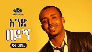 Nati Haile - And Beyign - ናቲ ኃይሌ - አንድ በይኝ - Ethiopian music
