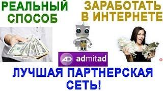 Курсы по заработку в интернете. Партнерки с нуля и до результата - 45.000 рублей за месяц.