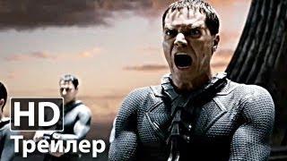 Человек из стали - Второй русский трейлер | Рассел Кроу | 2013 HD