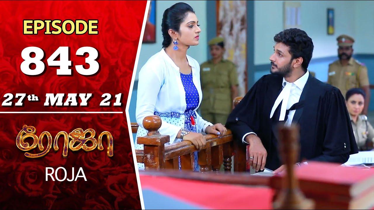 Download ROJA Serial   Episode 843   27th May 2021   Priyanka   Sibbu Suryan   Saregama TV Shows Tamil