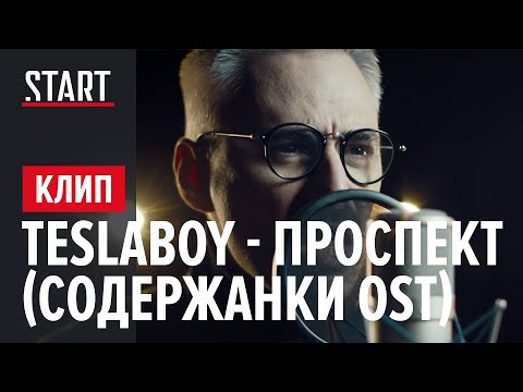 Tesla Boy - Проспект («Содержанки» OST)