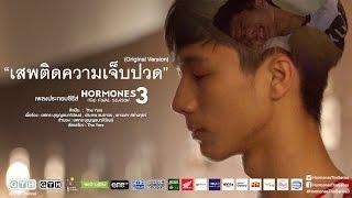 เสพติดความเจ็บปวด (Original Version) The Yers HORMONES 3 THE FINAL SEASON